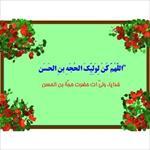 دعای-«اللهمّ-کن-لولیّک»-یا-دعای-سلامتی-امام-زمان-با-زیبا-ترین-صدا