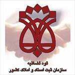 سازمان-ثبت-اسناد-و-املاک-ایران