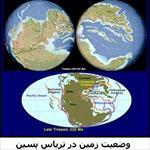 تحقیق-پیرامون-دوره-های-زمین-شناسی