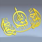 وکتور-و-رلیف-بسم-الله-الرحمن-الرحیم