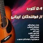 509-اکورد-گیتار