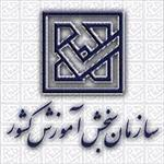 سوالات-آزمون-کارشناسی-ارشد-مجموعه-زبان-و-ادبیات-فارسی-(1101)-سال-92