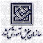 سوالات-آزمون-کارشناسی-ارشد-مجموعه-زبان-و-ادبیات-فارسی-(1101)-سال-93