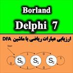 پروژه-ارزيابي-عبارات-محاسباتي-رياضي-به-زبان-دلفي-7-(به-همراه-سورس-برنامه)