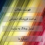 نرم-افزار-اندروید-آموزش-وبلاگ-نویسی