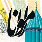 بررسی-جايگاه-و-ارزش-انبياء-و-اولياء-و-جايگاه-دين-الهي-از-نظر-مولانا
