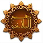 بررسی-ارکان-مدیریت-از-دیدگاه-حضرت-علی-(ع)-و-نهج-البلاغه