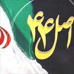 تاثیر-اجرای-سیاستهای-کلی-اصل-44-قانون-اساسی-بر-شاخصهای-عملکرد-و-بهره-وری-شرکت-سهامی-آلومینیوم-ایران