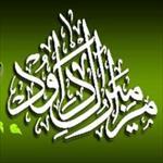 مقایسه-مزامیر-داود-با-قرآن-کریم-و-روایات-اسلامی