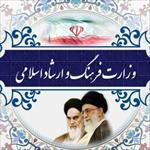 پاورپوینت-روابط-عمومی-در-وزارت-فرهنگ-و-ارشاد-اسلامی