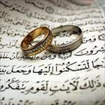 بررسی-رابطه-باورهای-دینی-و-ازدواج-موفق