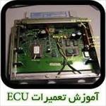 پکیچ-آموزشی-تعمیرات-ecu-(کامپیوتر-اتومبیل)