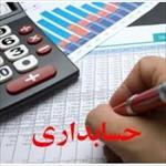 دانلود-سوالات-تخصصی-آزمون-استخدامی-حسابداری