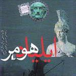 تحقيق-موسیقی-ایلیاد-و-ادیسه-هومر-یونان-باستان