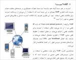 تحقیق-دانشگاهی-در-مورد-voip