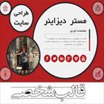 قالب-فارسی-vcard-شخصی-بصورت-html