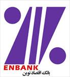 دانلود-سوالات-آزمون-استخدامی-بانک-اقتصاد-نوین