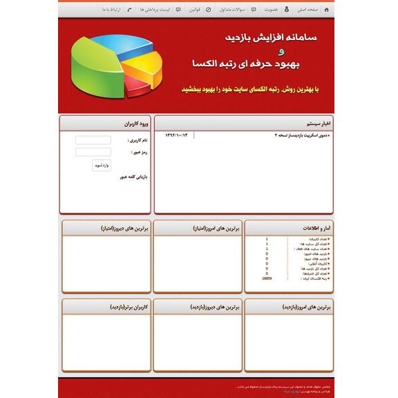اسکریپت افزایش آمار نسخه 2 (امتیازی)