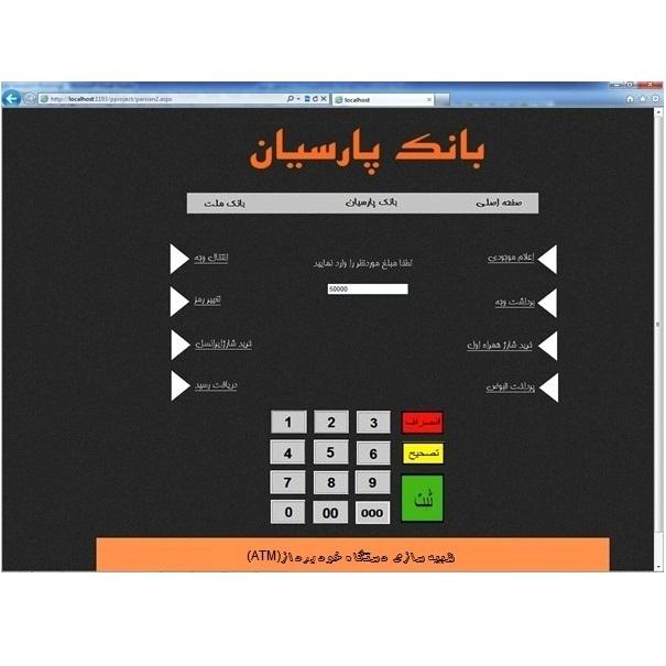 پروژه دستگاه خودپرداز (ATM) با #C در محیط ASP.NET به همراه پایگاه داده و راهنمای کار با پروژه