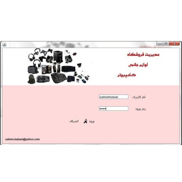 پروژه مدیریت فروشگاه اینترنتی با جاوا به همراه پایگاه داده در wamp