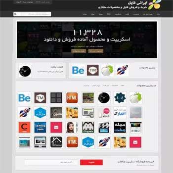 قالب وردپرسی سیستم خرید و فروش آنلاین فایل