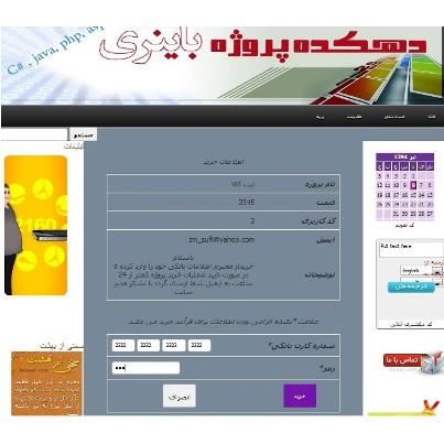 طراحی سایت فروش پروژه با php و css به همراه پایگاه داده در wamp