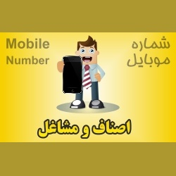 بانک کامل شماره مشاغل تهران به تفکیک صنف
