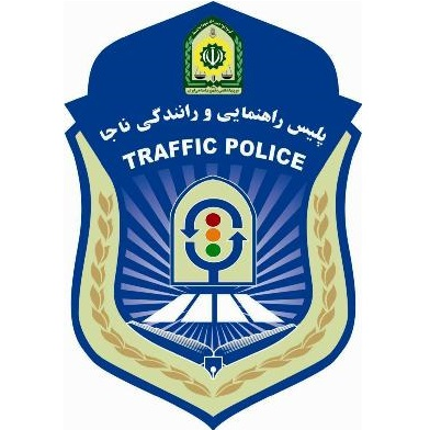 گزارش كارآموزي در راهنمايي و رانندگي (راهور) ناجا