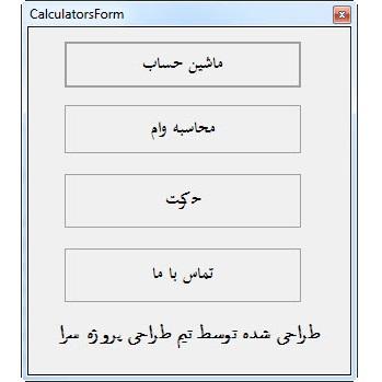 سورس کد نرم افزار پردازشگر عددی و محاسبات وام