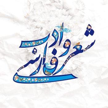 بازتاب حکمت در شعر شاعران نامدار فارسی (فردوسی، ناصرخسرو و خیام)