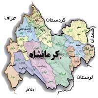 بررسی و مطالعه مسائل جغرافیای سیاسی و امنیتی استان کرمانشاه