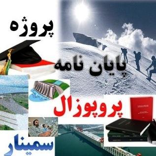 پروپوزال، بررسي جايگاه آموزش محيط زيست در قوانين برنامه اي جمهوري اسلامي ايران