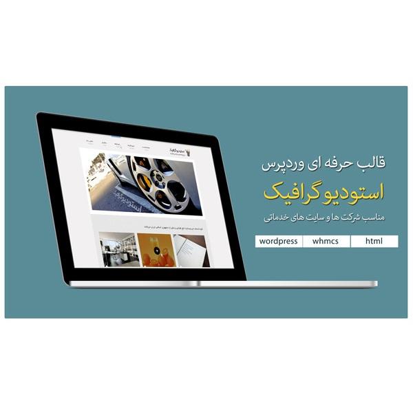 قالب حرفه ای ویژه وبسایت های شرکتی و خدماتی