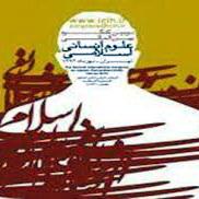 تحقيق اقسام علوم اسلامي و معرفي هر يك از آنها