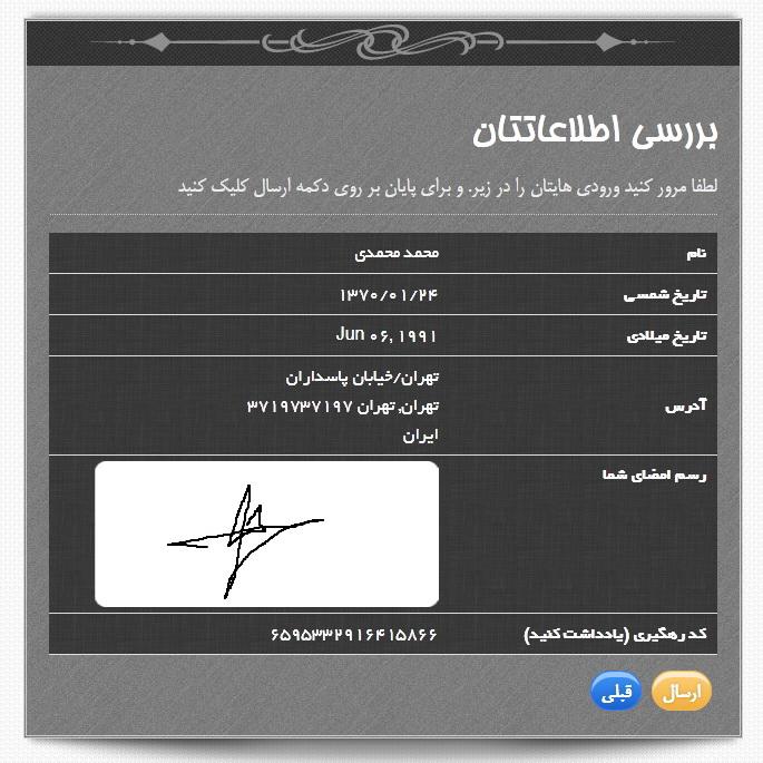 اسکریپت فرمساز مچ فرم 3.5 فارسی