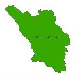 شیپ فایل محدوده سیاسی استان چهارمحال و بختیاری