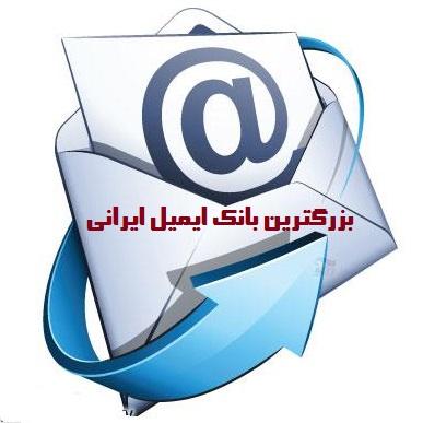 7 میلیون بانک ایمیل