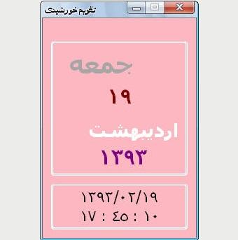 تقویم خورشیدی به زبان C#