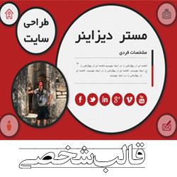 قالب فارسی  vCard شخصی بصورت Html