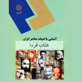 خلاصه آشنایی با ادبیات معاصر ایران