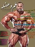 مجله-علم-و-عضله-شماره-20