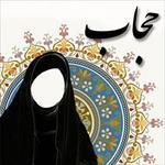پایان-نامه-حجاب-مصونیت-یا-محدودیت؟