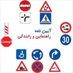 سوالات-آزمون-آیین-نامه-راهنمایی-و-رانندگی